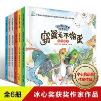 恐龙探秘故事绘本系列全6册小果树 恐龙书儿童绘本3-6周岁 睡前故事书少儿读物幼儿科普读物宝宝十万个为什么儿童版书籍绘