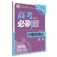 理想树2019新版高考必刷题分题型强化 历史 高考二轮复习用书 67高考自主复习