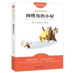 正版书籍 9787550244610小熊维尼故事全集 阿噗角的小屋 维尼熊诞生90周年纪念版! (英)A.A.米尔恩(