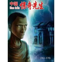 中国惊奇先生(361-370)