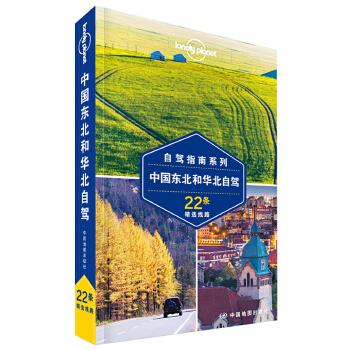 LP自驾 孤独星球Lonely Planet自驾指南系列:中国东北和华北自驾 从黑土地到黄河,驱车深入东北和华北腹地,探索北方气质的精髓。