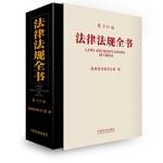 法律法规全书(第十六版)