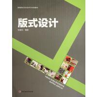 版式设计 中国轻工业出版社