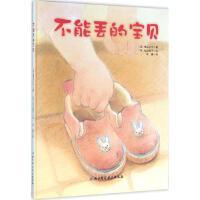 不能丢的宝贝 日本精选儿童成长绘本系列