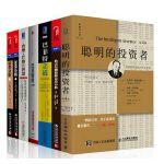 聪明的投资者【套装7册】格雷厄姆精解证券分析+巴菲特传+巴菲特之道+查理・芒格的智慧