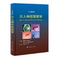 【二手旧书9成新】 介入神经放射学(中文翻译版) (美)赫斯特,(美)罗森瓦塞尔,李估祥,吕明 科学出版社 97870