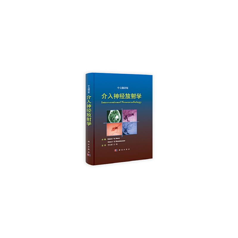 【二手旧书9成新】 介入神经放射学(中文翻译版) (美)赫斯特,(美)罗森瓦塞尔,李估祥,吕明  科学出版社 9787030295606 【正版经典书,请注意售价高于定价】