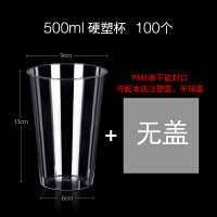 500/700ml一次性透明奶茶塑料杯打包杯磨砂喜茶注塑杯定做 500ml PS硬塑杯无盖100个