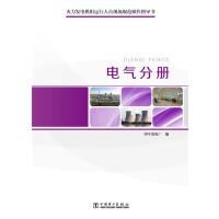 火力发电机组运行人员现场规范操作指导书 电气分册