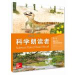 科学朗读者 1-1 鬣蜥伊奇-动植物的栖息地