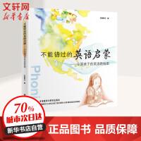 不能错过的英语启蒙 外语教学与研究出版社