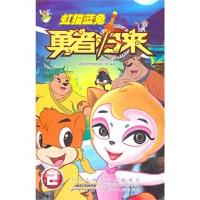 正版YSY_虹猫蓝兔勇者归来 2 9787539750323 安徽少年儿童出版社