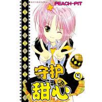 正版书籍 9787534035241守护甜心 4(每一个少女漫画粉丝必须拥有的经典之作!) (日)PEACH-PIT