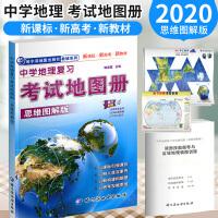 赠五2021中学地理复习考试地图册思维图解版高中初中新课标新高考