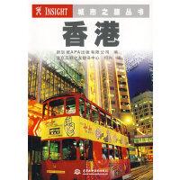 香港 (城市之旅丛书)