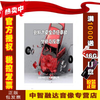 正版包票 重特大安全责任事故分析与反思 2DVD 视频音像光盘影碟片