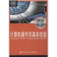 计算机操作员基本技能 中国劳动社会保障出版社