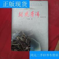 【二手旧书9成新】经典普洱 /石昆牧 中央编译出版社
