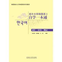 【正版新书直发】首尔大学韩国语2自学一本通(词汇 语法 测试)马会霞外语教学与研究出版社9787513562133