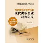 构建具有文化特色的现代出版企业制度研究