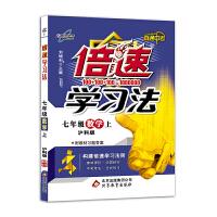初中倍速学习法 七年级数学 上册 沪科版 2018秋