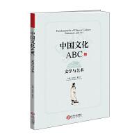 中国文化ABC:文学与艺术