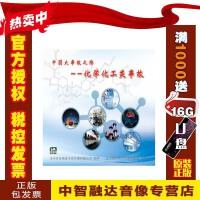 正版包票2017年安全月 中国大事故之殇 化学化工类事故2DVD安全生产培训光盘碟