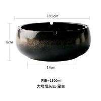 【家装节 夏季狂欢】大号烟灰缸创意个性陶瓷烟缸复古中式家用客厅办公室防风
