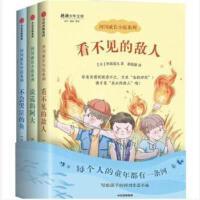 正版 《河川成长小说系列》套装(全三册)《不会哭泣的鱼》说谎的阿大 看不见的敌人