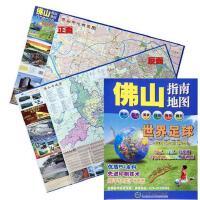 2021新版佛山指南地图佛山地图广东省佛山交通旅游指南地图展开8