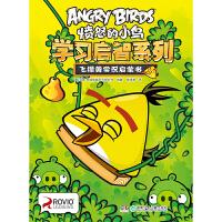 愤怒的小鸟学习启智系列:飞镖黄常识启蒙书