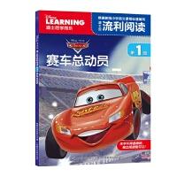 迪士尼流利阅读第1级 赛车总动员