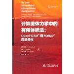 计算流体力学中的有限体积法:OpenFOAM和Matlab高级导论