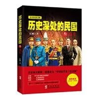 重生-历史深处的民国-叁 江城 9787507544138