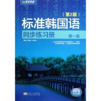 标准韩国语同步练习册(靠前册)(第2版) 尹敬爱