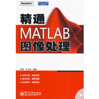 精通MATLAB图像处理(含光盘1张)