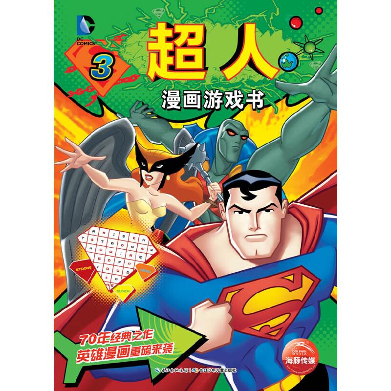 DC漫画游戏书:超人漫画游戏书3