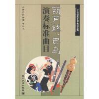 葫芦丝、巴乌演奏标准曲目 四川大学出版社