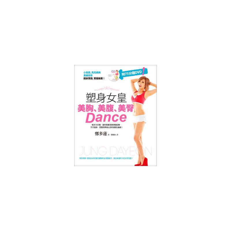 塑身女皇美胸、美腹、美臀Dance(附75分鐘DVD光盘)