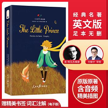 """小王子(全英文版)附赠词汇注解手册  The little prince 扫书中二维码听音频,彩标重难点词汇进行注解,重新手绘插图,献给孩子,也献给""""曾经是孩子""""的大人。"""