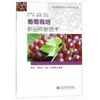葡萄栽培新品种新技术