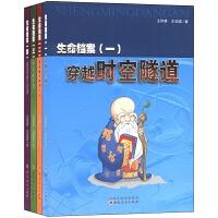 4折特惠 生命档案 套装1-4册