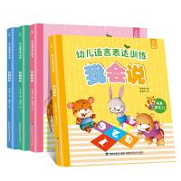 幼儿语言表达训练全4册 宝宝学说话0-3-6周岁幼儿园书本教材语言启蒙书籍 学前幼儿阅读与识字书5-6岁儿童语言表达训