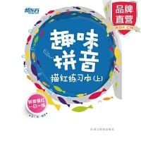 趣味拼音描红练习本(上) 余仁唐【新东方专营店】