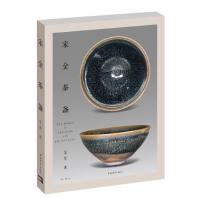 宋金茶盏 艾丹 中国青年出版社 9787515325958
