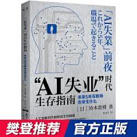 """""""AI失业""""时代生存指南:未来5年在职场会发生什么(人工智能时代的职场生存秘籍。预测解读AI时代行业巨变,助你应对变化"""