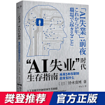 """""""AI失�I""""�r代生存指南:未��5年在�����l生什么(人工智能�r代的��錾�存秘籍。�A�y解�xAI�r代行�I巨�,助你���ψ�化的未�恚�"""