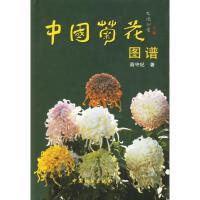 中国菊花图谱 中国林业出版社