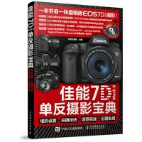 【二手旧书9成新】佳能7D Mark II单反摄影宝典:相机设置+拍摄技法+场景实战+后期处理 北极光摄影著 人民邮电