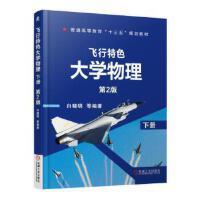 飞行特色大学物理 下册 第2版 白晓明 机械工业出版社9787111545361